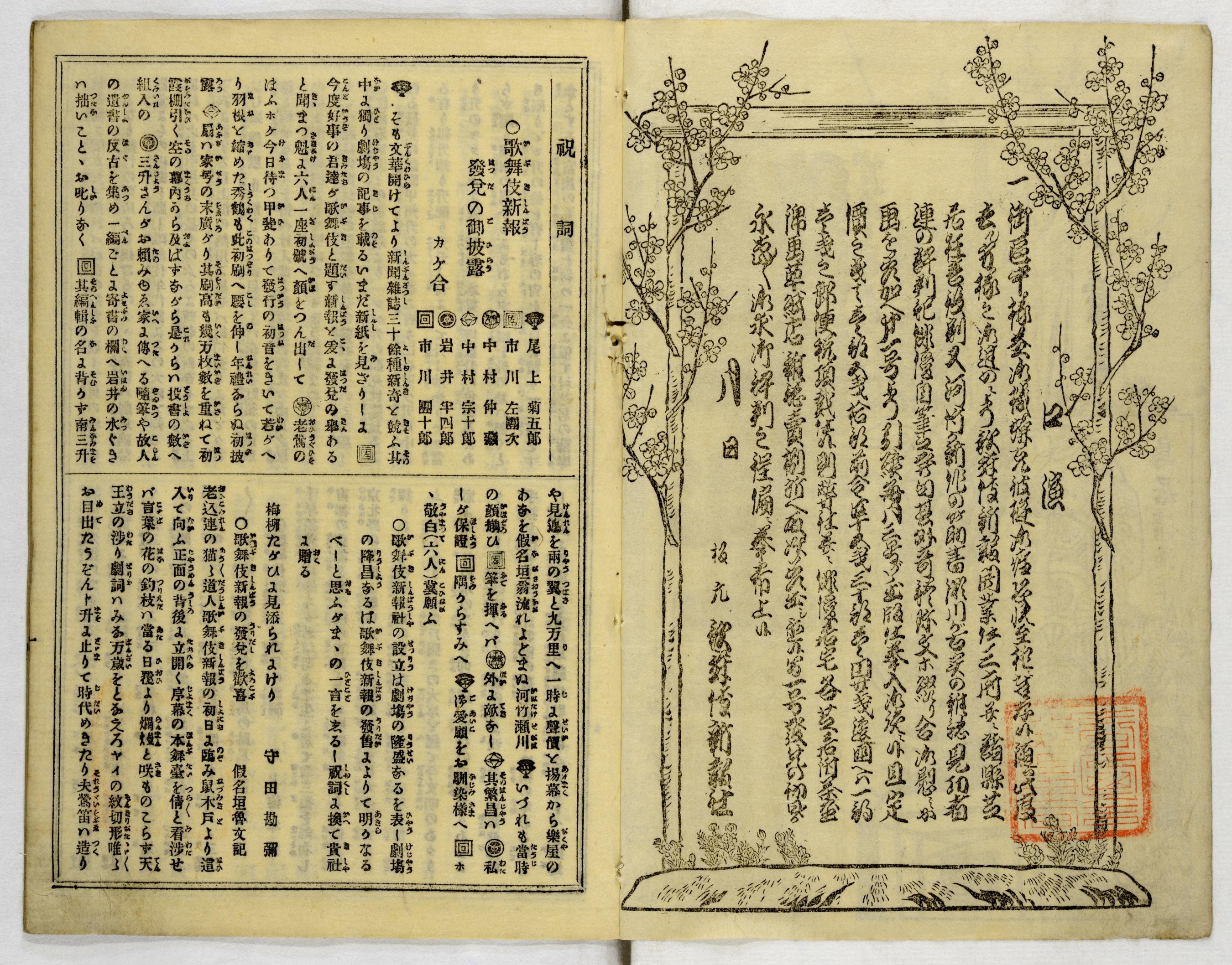 『歌舞伎新報』明治12年(1879)創刊