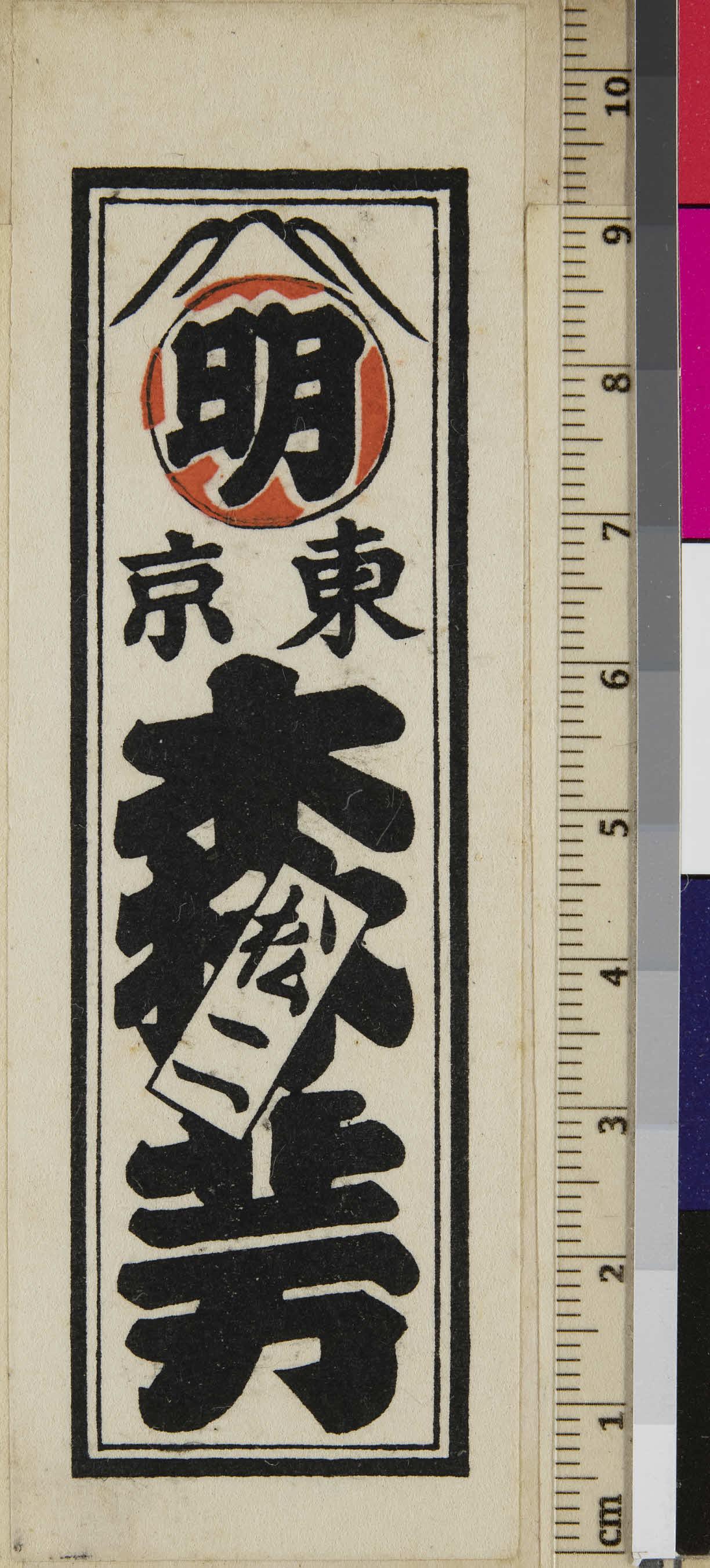 納札・千社札データベース