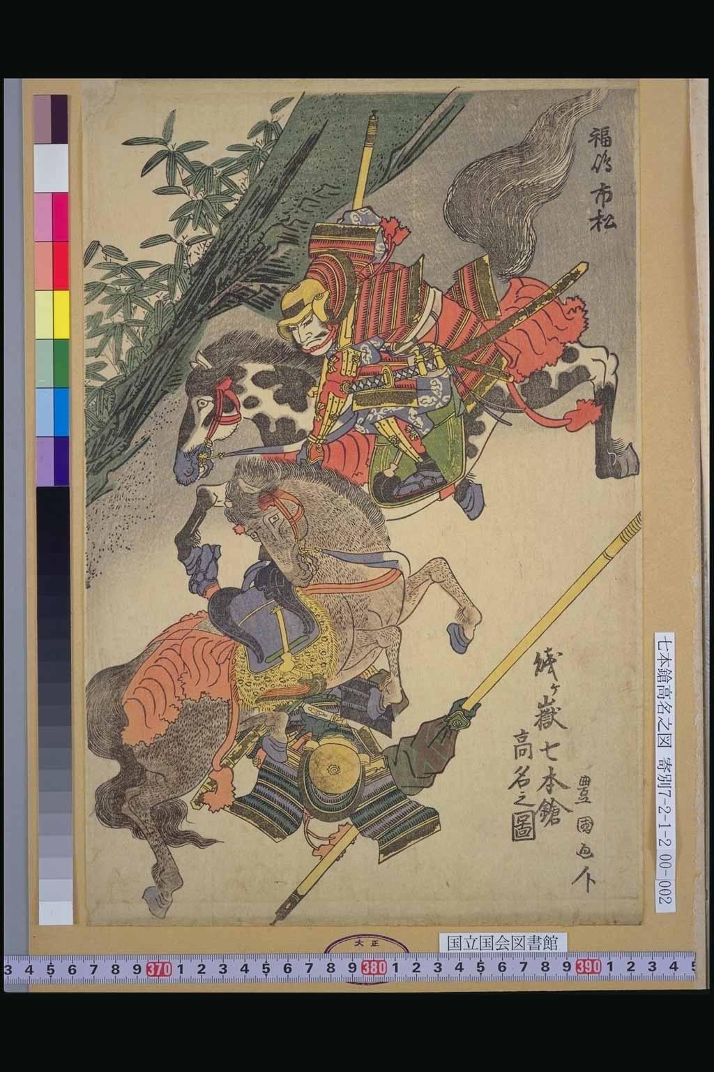 A3-03 「賤ケ嶽七本鎗高名之図 福嶋市松」