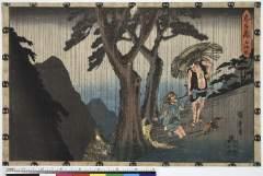 AkoRH-R0035-05天保・・広重〈1〉「忠臣蔵」「五段目」