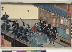 AkoCH-S0024_10嘉永02・・広重〈1〉「忠臣蔵」「十段目」