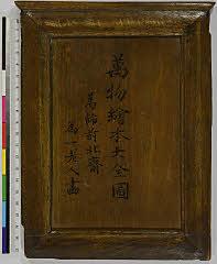 BM-2020.3015f文政12・09・北斎「万物絵本大全図」