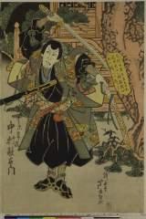 RV-1353-2035文政12・7・吉日角『碁太平記白石噺』