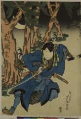 RV-1353-2035a文政12・7・吉日角『碁太平記白石噺』