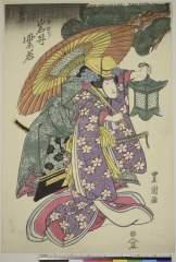 RV-00-1189文政06・11・1中村座『還木曽菊族』