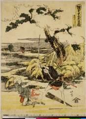 RV-1353-591文化・・北斎「仮名手本忠臣蔵」「五段目 山ざきのたん」
