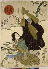 RV-1458-13天保11・03・21市村座『七五三翫宝曽我』