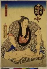 RV-354-78c天保14・・豊国〈3〉「相撲繁栄溜リ入の図」「西ノ方 御用木」