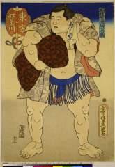 RV-354-78d天保14・・豊国〈3〉「相撲繁栄溜リ入の図」「東ノ方 紅葉川」