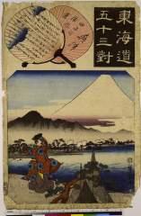 RV-2525-419弘化・・広重〈1〉「東海道五十三対」「興津」「田子の浦風景」