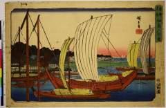 RV-5654-21天保14・・広重〈1〉「東都名所」「佃島入船之図」