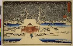 RV-2602-292天保14・・広重〈1〉「名所雪月花」「井の頭の池 弁才天の社 雪の景」