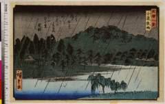 RV-3713-20天保末・・広重〈1〉「金沢八景」「小泉夜雨」