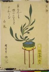 RV-1762-18・・広重〈1〉「葉蘭」「詠松斎一歌女」