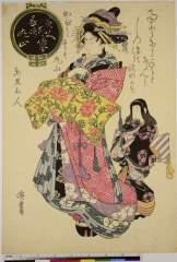 RV-1-4469-1文政初年・・広重〈1〉「美人風俗合」「長崎 丸山」