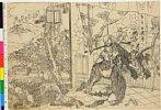 MAOV3773・・北斎「大隊を呼起して都寺監寺魯智深を捉んとす」