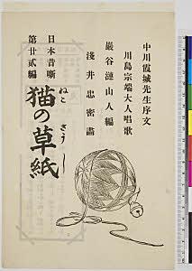 T.ASAHI-10900010-01・『日本昔話 猫の草紙』