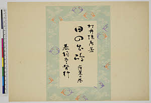 T.ASAHI-49500101-01・『日の出島 蓬莱の巻』
