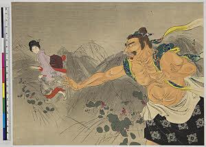 TASAHI-57300185-01冠弥左衛門 ・『』