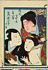 arcBK01-0042_05・・貞広「福丸 半がく女 喜八郎 嵐徳三郎」