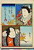 arcBK01-0042_08・・広信「足利義教 りやうし綱蔵 大谷友松」