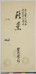 arcSP02-0613-00・「亡父実川延若七年忌追善  実川延二郎」