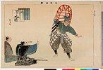 arcUP0992明治31・・耕漁「能楽図絵」「狂言 仁王」