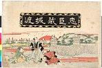 arcUP1165「忠臣蔵城渡」 文政年間・・『』