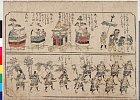 arcUP1817宝暦年間・・無款[祇園御霊会行列図]