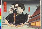arcUP2091「大日本六十余州」 「河内」「五右衛門」・・(見立)『木下蔭狭間合戦』
