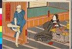 arcUP2106「大日本六十余州」 「上総」「おとみ」「与三郎」・・(見立)『与話情浮名横櫛』