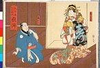 arcUP2111「大日本六十余州」 「飛騨」「京人形」「甚五郎」・・(見立)『彫刻左小刀』