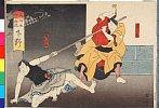 arcUP2114「大日本六十余州」 「下野」「久松」「鬼門喜兵衛」・・(見立)『色読販』