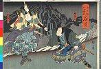 arcUP2133「大日本六十余州」 「石見」「坂団右衛門」「岩見十太郎」・・(見立)『岩見重太郎』