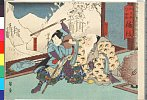 arcUP2139「大日本六十余州」 「備後」「ゐじん」「宮本無三四」・・(見立)『敵討巌流島』
