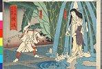 arcUP2146「大日本六十余州」 「讃岐」「むばお辻」「坊太郎」・・(見立)『幼稚子敵討』