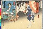 arcUP2157「大日本六十余州」 「薩摩」「源五兵衛」「きくの」・・(見立)『五大力恋緘』