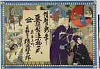 arcUP5854「謹賀新年」 「豆腐「豆腐製造小物一式」「原市上町 三枡家号 後藤銀三郎」・・『』