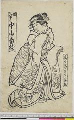 arcUP6061-025「娘みゆき 中山南枝」 嘉永02・11・南『けいせい筑紫☆』