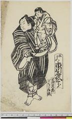 arcUP6061-029「松右衛門 市川喜代三郎」 嘉永02・08・北『ひらかな盛衰記』