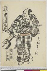 arcUP6061-042「三五兵へ 市川海老蔵」 「三枚つゞき」「壱」嘉永02・05・北『五大力恋緘』