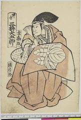 arcUP6061-043「師直 三枡大五郎」 嘉永02・11・北『仮名手本忠臣蔵』
