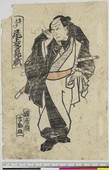 arcUP6061-044「平右衛門 尾上多見蔵」 嘉永02・11・北『仮名手本忠臣蔵』