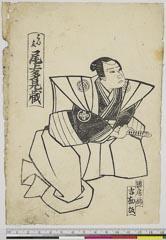 arcUP6061-045「はん官 尾上多見蔵」 嘉永02・11・北『仮名手本忠臣蔵』