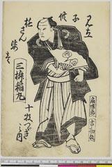 arcUP6061-046「見立子供遊さん姿」 「三枡稲丸」「十枚つゞき之内」「壱」・・(見立)『』