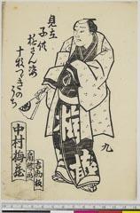 arcUP6061-053「見立子供遊さん姿」 「中村梅蔵」「十枚つゞき之うち」「九」・・(見立)『』