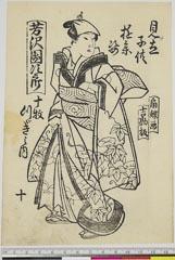 arcUP6061-054「見立子供遊参姿」 「芳沢円次郎」「十枚つゞき之内」「十」・・(見立)『』