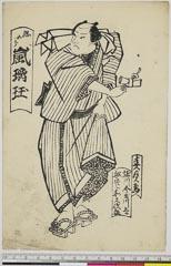 arcUP6061-058「綱五郎 嵐璃☆」 天保12・09・因幡薬師ヵ『都清水恋廼縁記』