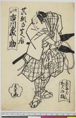 arcUP6061-116「無三四 市川森之助」 「せい願寺芝居」・・誓願寺『』