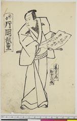 arcUP6061-121「新吾 片岡我童」 嘉永02・05・北『』
